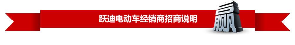 跃迪电动车经销商招商说明